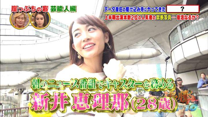 2018年11月30日新井恵理那の画像33枚目