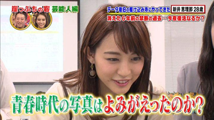 2018年11月30日新井恵理那の画像36枚目