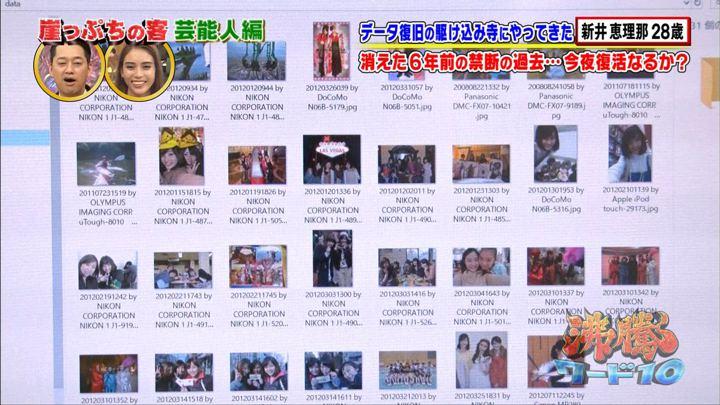 2018年11月30日新井恵理那の画像37枚目