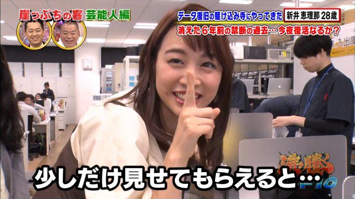 2018年11月30日新井恵理那の画像42枚目