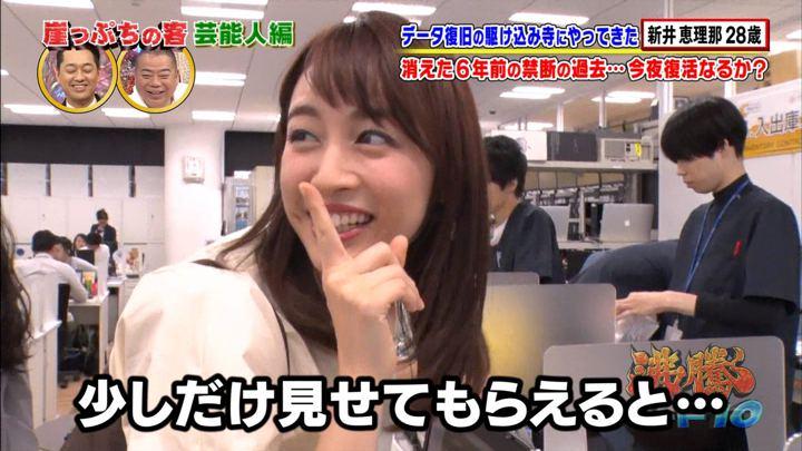 2018年11月30日新井恵理那の画像43枚目