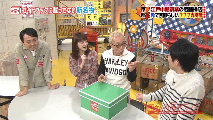 2018年12月02日新井恵理那の画像02枚目