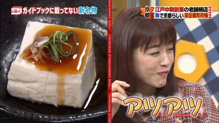 2018年12月02日新井恵理那の画像10枚目