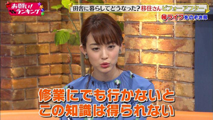 2018年12月05日新井恵理那の画像33枚目