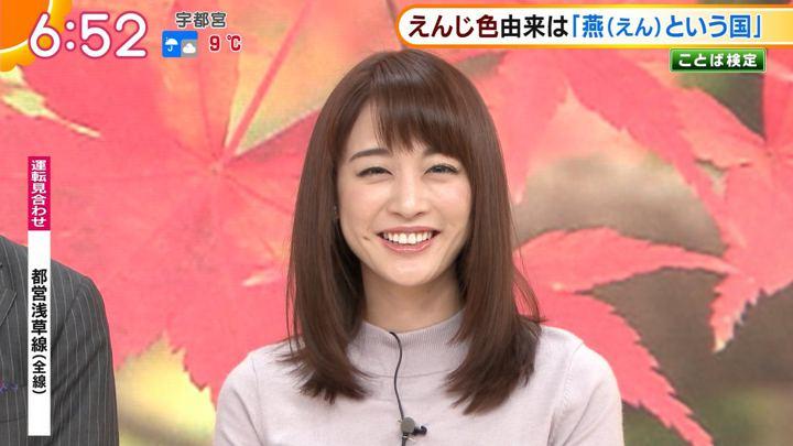 新井恵理那 グッド!モーニング (2018年12月06日放送 32枚)