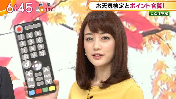 2018年12月07日新井恵理那の画像22枚目