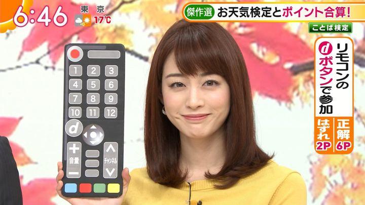 2018年12月07日新井恵理那の画像26枚目