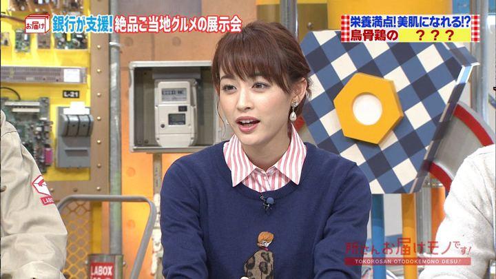 新井恵理那 所さんお届けモノです! (2018年12月09日放送 16枚)