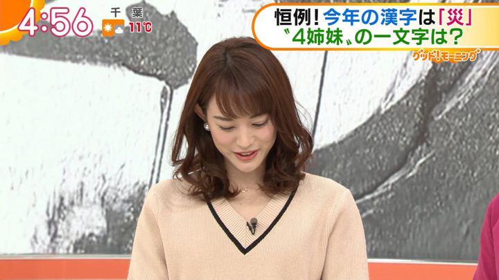 2018年12月13日新井恵理那の画像03枚目