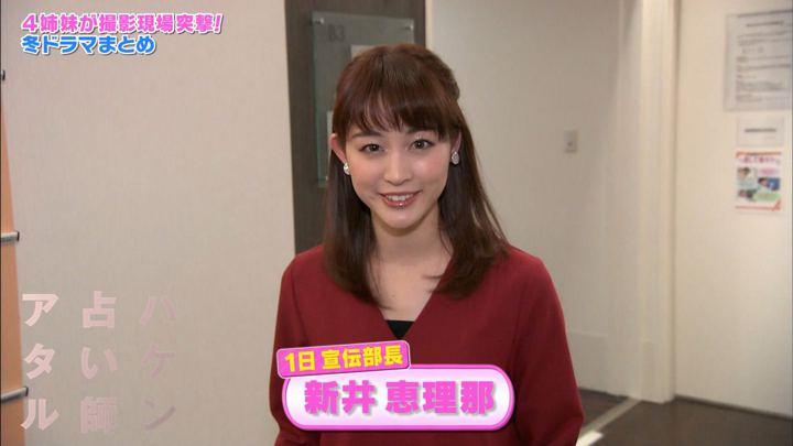 2019年01月06日新井恵理那の画像03枚目