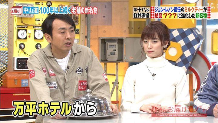 2019年01月06日新井恵理那の画像09枚目