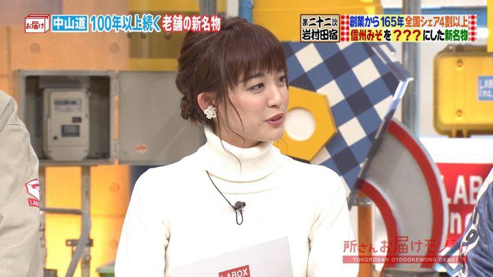 2019年01月06日新井恵理那の画像20枚目