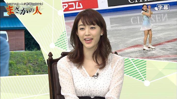 2019年01月06日新井恵理那の画像32枚目
