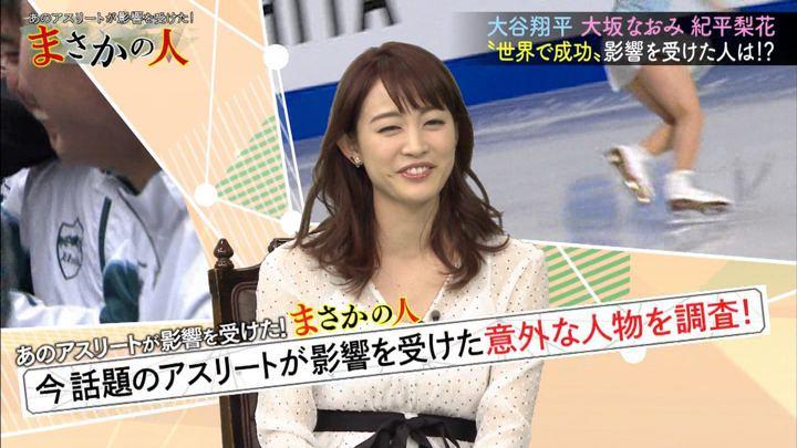 2019年01月06日新井恵理那の画像34枚目