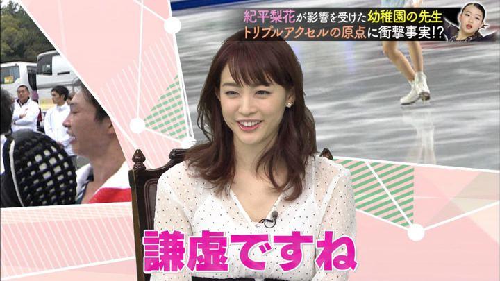 2019年01月06日新井恵理那の画像40枚目