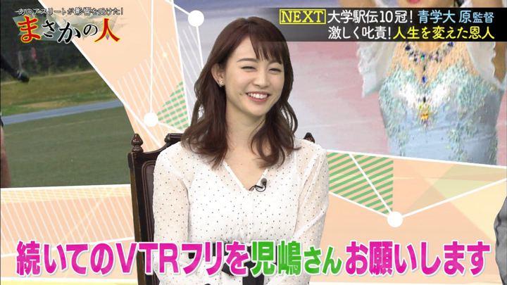 2019年01月06日新井恵理那の画像44枚目