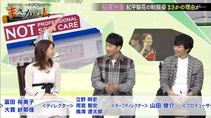 2019年01月06日新井恵理那の画像48枚目