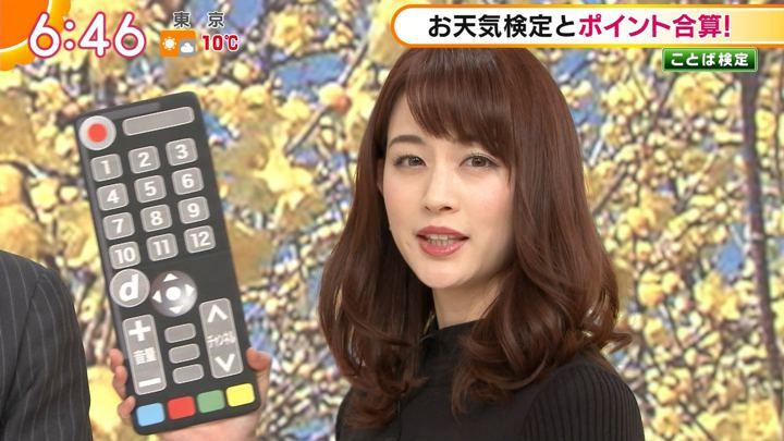 2019年01月07日新井恵理那の画像23枚目