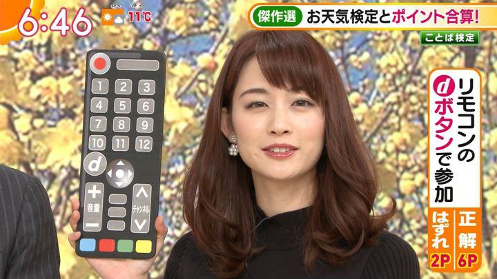 2019年01月07日新井恵理那の画像25枚目