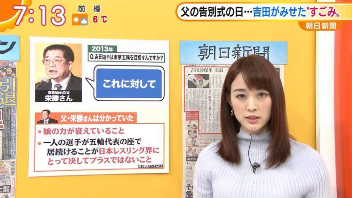 2019年01月09日新井恵理那の画像25枚目