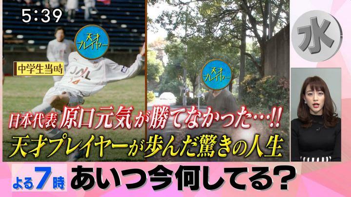 2019年01月09日新井恵理那の画像29枚目