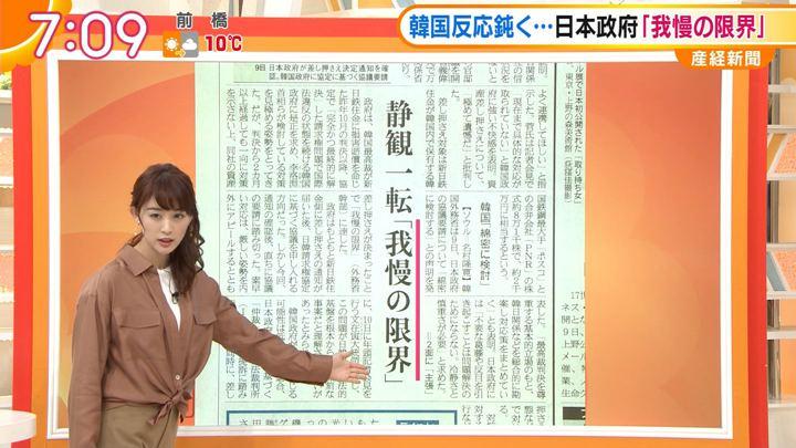 2019年01月10日新井恵理那の画像18枚目