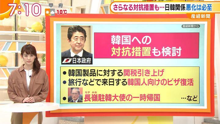2019年01月10日新井恵理那の画像20枚目