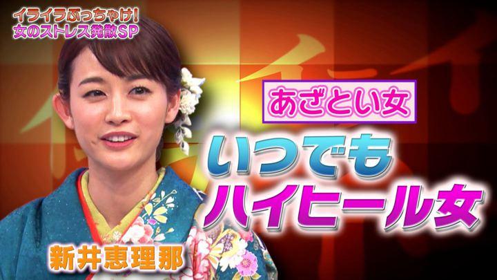 2019年01月11日新井恵理那の画像36枚目