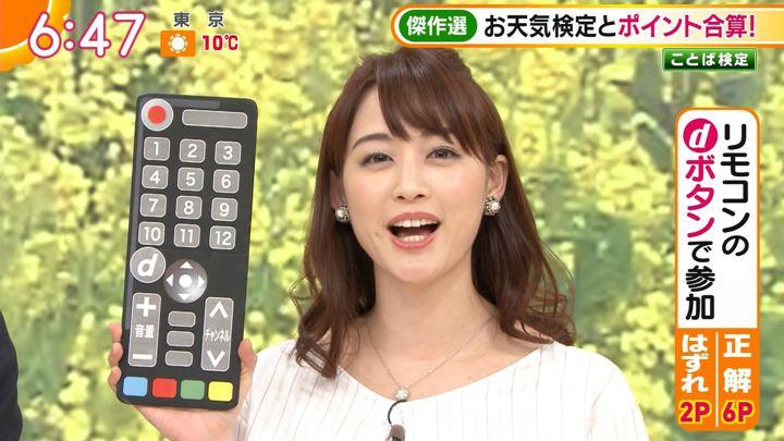 新井恵理那 グッド!モーニング (2019年01月14日放送 33枚)