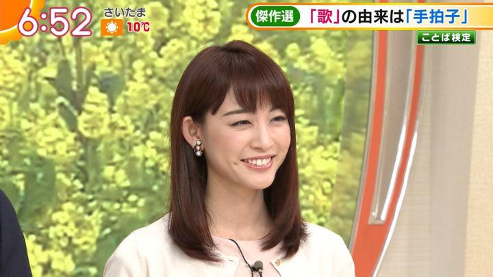 新井恵理那 グッド!モーニング (2019年01月18日放送 23枚)
