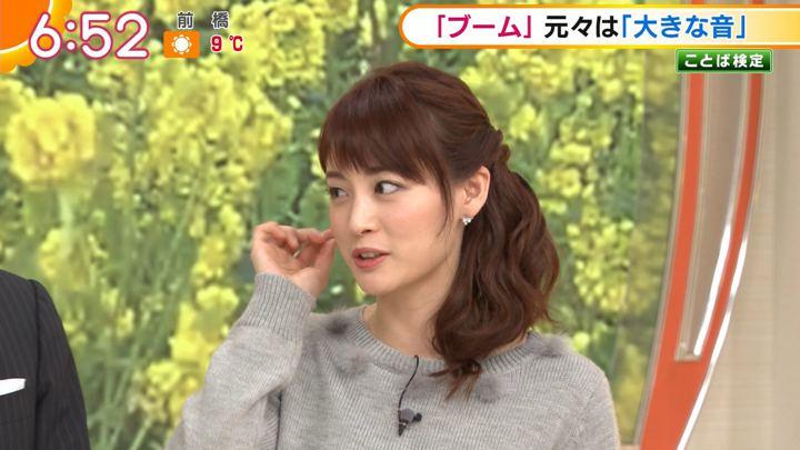 新井恵理那 グッド!モーニング (2019年01月21日放送 26枚)