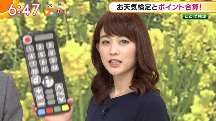 2019年01月25日新井恵理那の画像16枚目