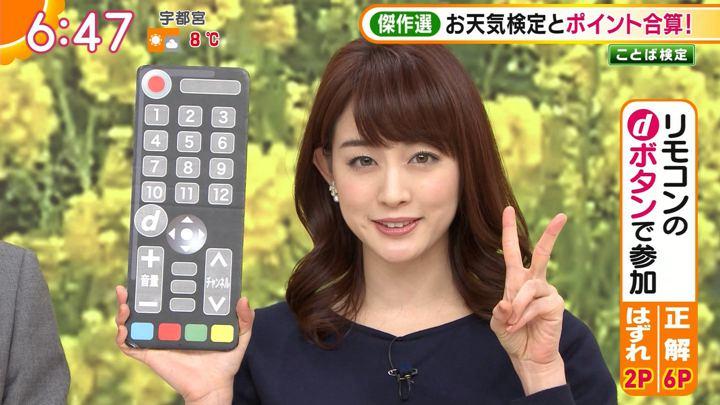 2019年01月25日新井恵理那の画像18枚目