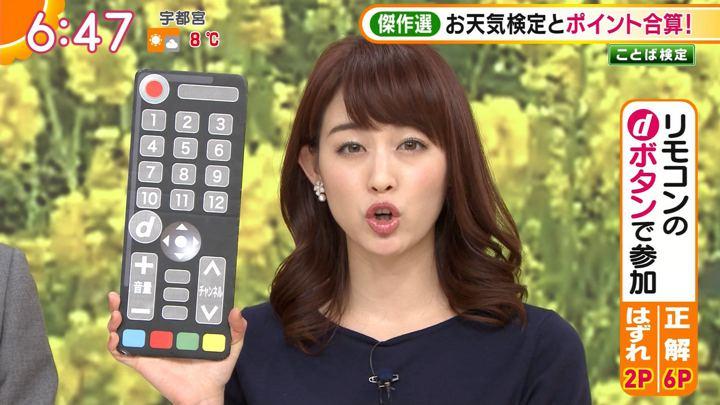 2019年01月25日新井恵理那の画像19枚目