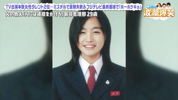 2019年01月27日新井恵理那の画像01枚目