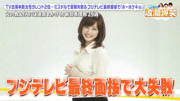 2019年01月27日新井恵理那の画像03枚目