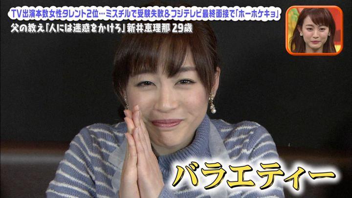 2019年01月27日新井恵理那の画像08枚目
