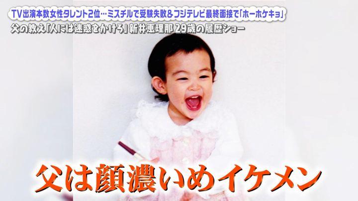 2019年01月27日新井恵理那の画像13枚目
