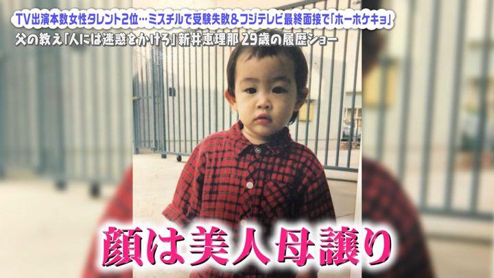 2019年01月27日新井恵理那の画像14枚目