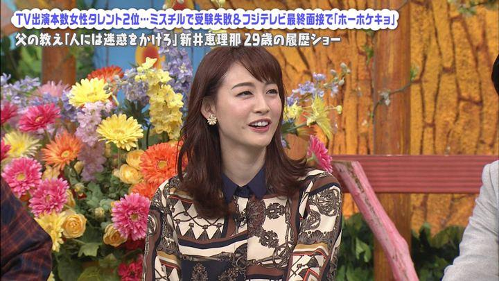 2019年01月27日新井恵理那の画像15枚目
