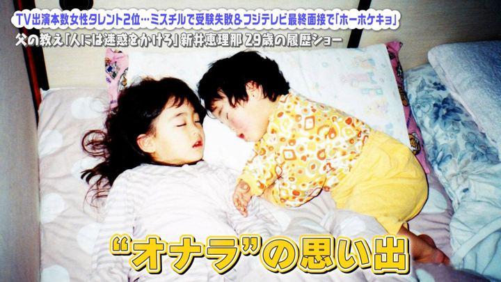 2019年01月27日新井恵理那の画像16枚目