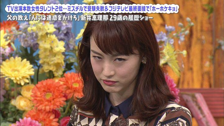 2019年01月27日新井恵理那の画像18枚目