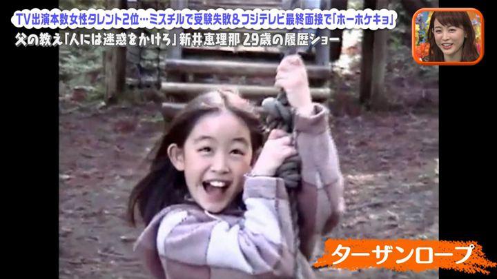 2019年01月27日新井恵理那の画像20枚目