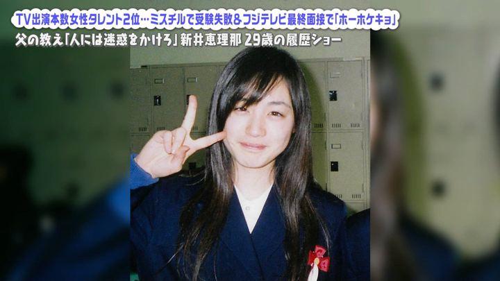 2019年01月27日新井恵理那の画像30枚目