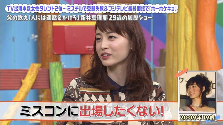2019年01月27日新井恵理那の画像35枚目