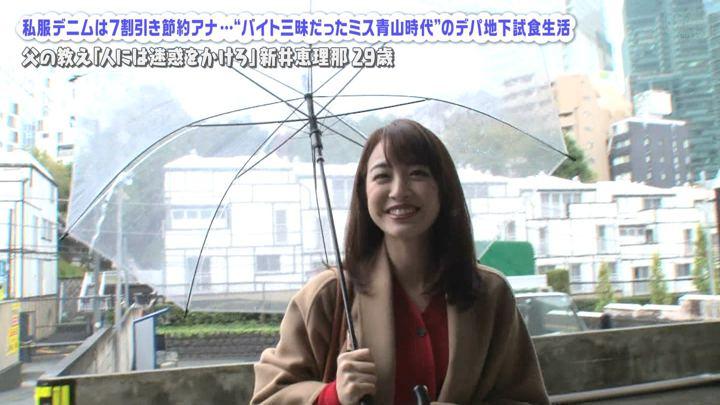 2019年01月27日新井恵理那の画像38枚目