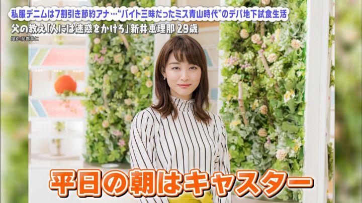 2019年01月27日新井恵理那の画像41枚目