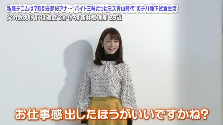 2019年01月27日新井恵理那の画像42枚目