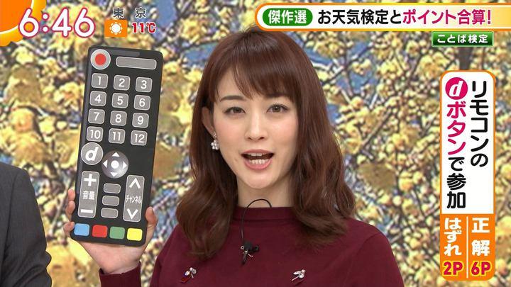 2019年01月29日新井恵理那の画像15枚目