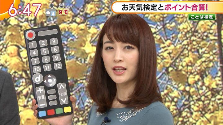 2019年01月31日新井恵理那の画像19枚目